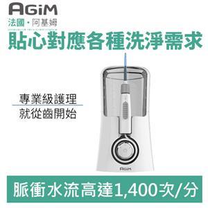 法國 阿基姆 AGiM AW-303 全電壓健康 SPA 沖牙機