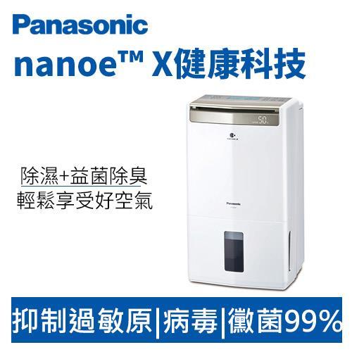 Panasonic 國際牌 F-Y24GX 12公升 除濕機