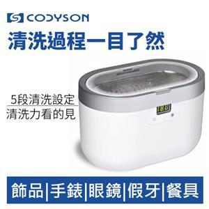 CODYSON CD-2830 超音波清洗機