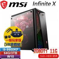 【VR遊戲組】Infinite X 9SF-485TW+VIVE PRO一級玩家