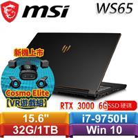 【VR遊戲組】WS65 9TK-1078TW+VIVE COSMOS ELITE