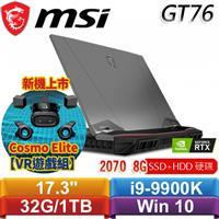 【VR遊戲組】GT76 9SF-043TW+VIVE COSMOS ELITE