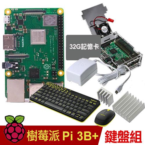 樹莓派 Raspberry PI 3 B+版【超值套餐三】