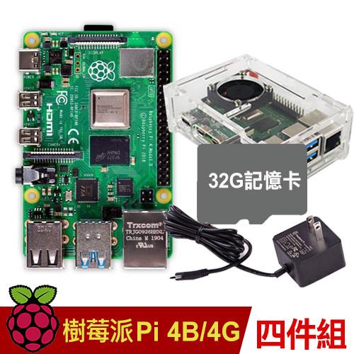 【全配超值套餐】樹莓派 Raspberry Pi 4 B版 4G(塑膠殼四件組