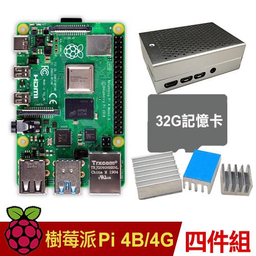 【簡配超值套餐】樹莓派 Raspberry Pi 4 B版 4G(鋁殼四件組