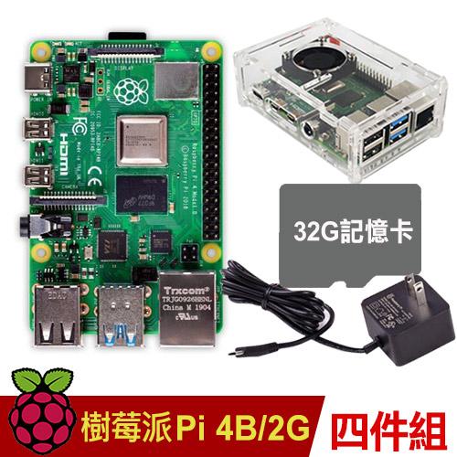 【全配超值套餐】樹莓派 Raspberry Pi 4 B版 2G(塑膠殼四件組