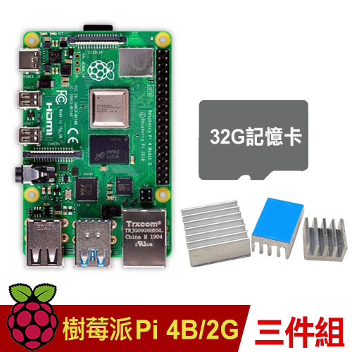 【入門超值套餐】樹莓派 Raspberry Pi 4 B版 2G(三件組