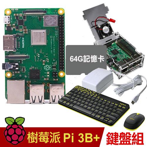 【64G套餐】樹莓派 Raspberry PI 3 B+版(透明殼五件組