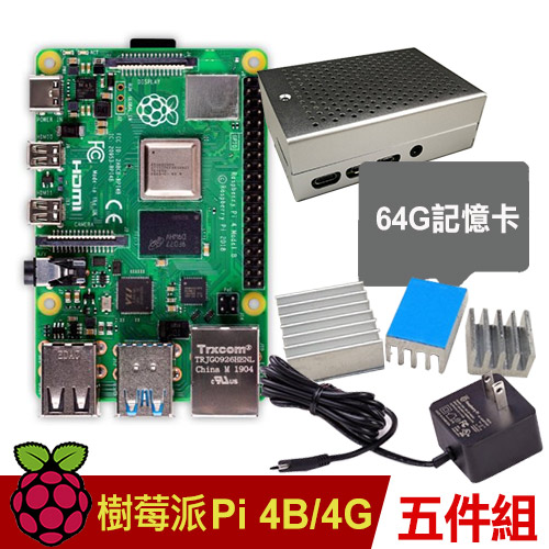 【64G超值套餐】樹莓派 Raspberry Pi 4 B版 4G(鋁殼五件組