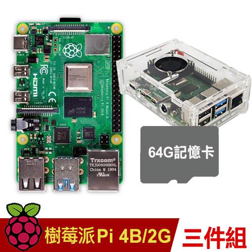 【64G超值套餐】樹莓派 Raspberry Pi 4 B版 2G(塑膠殼三件組