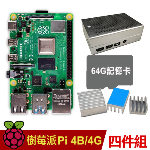 【64G超值套餐】樹莓派 Raspberry Pi 4 B版 4G(鋁殼四件組