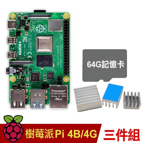 【64G超值套餐】樹莓派 Raspberry Pi 4 B版 4G(簡易三件組