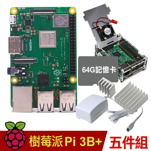 【64G套餐】樹莓派 Raspberry PI 3 B+版【超值套餐二】