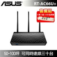 【延長線套餐】ASUS RT-AC66U+ AC1750 雙頻無線路由器