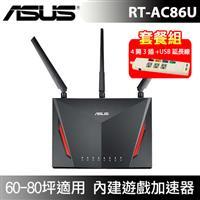 【延長線套餐】ASUS RT-AC86U 雙頻 AC2900 無線路由器