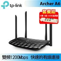 【延長線套餐】TP-LINK A6(US AC1200 無線路由器 版本:2