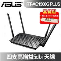【延長線套餐】ASUS AC1500 雙頻無線路由器 RT-AC1500G