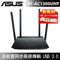 【延長線套餐】ASUSAC1300 雙頻 無線分享器 RT-AC1300UHP