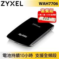 【延長線套餐】ZYXEL WAH7706 LTE 4G 行動Wi-Fi分享器