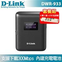 【延長線套餐】D-LINK 友訊 DWR-933 4G LTE 可攜式無線路由器
