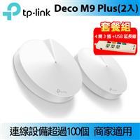 【延長線套餐】TP-LINK Deco M9 Plus 全覆蓋Wi-Fi 2入