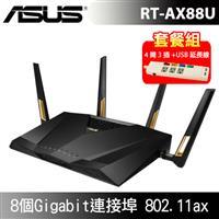 【延長線套餐】Asus AX6000 雙頻 RT-AX88U無線路由器