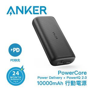 Anker PowerCore Speed 10000mAh PD行動電源 A1236