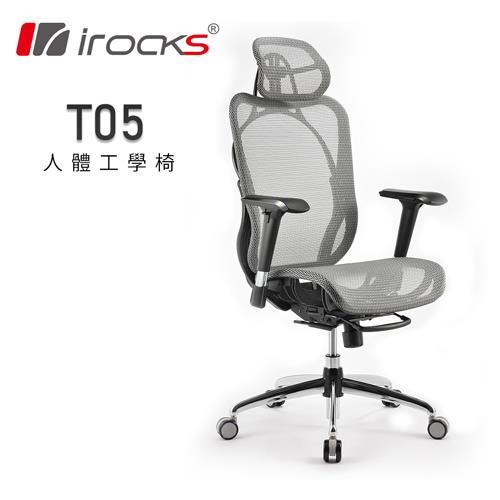 i-Rocks 艾芮克 T05 人體工學辦公椅 太空灰
