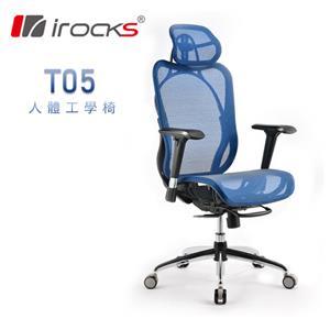 i-Rocks 艾芮克 T05 人體工學辦公椅 尊爵藍