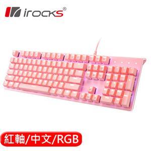 i-Rocks 艾芮克 K75M 粉色上蓋單色背光機械式鍵盤 紅軸