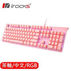 i-Rocks 艾芮克 K75M 粉色上蓋單色背光機械式鍵盤 茶