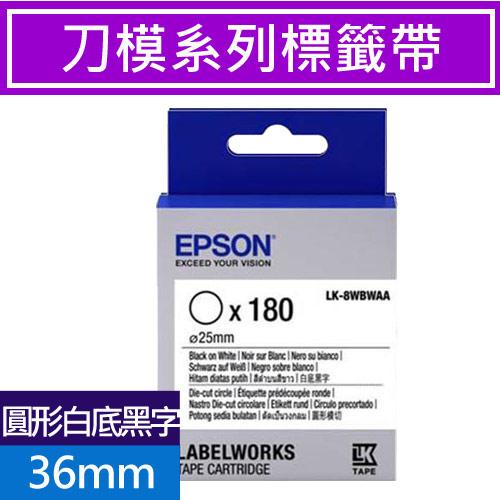 EPSON  LK-8WBWA S658401(刀模標籤系列)圓形模切白底黑字36mm