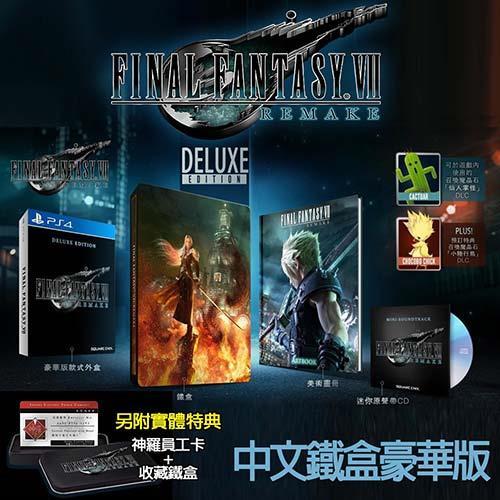 【網購獨享優惠】【預購】PS4遊戲 太空戰士7 重製版 (Final Fantasy VII)-中日英文鐵盒豪華版