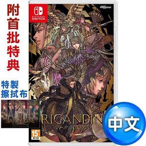 【預購】任天堂 NS Switch 幻想大陸戰記:盧納基亞傳說 中日文版