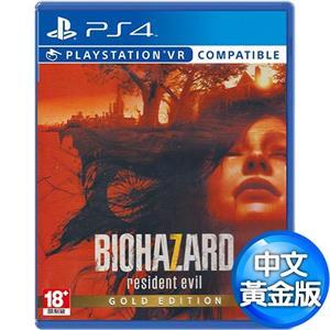 【客訂】PS4 惡靈古堡7:生化危機 (支援VR) 中文黃金版