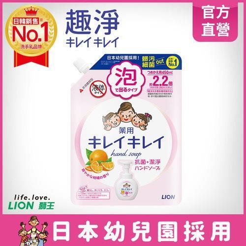 日本獅王 LION 趣淨洗手慕斯補充包450ml-清爽柑橘X4(新包裝/大容量)