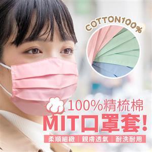 MIT手工可水洗精梳棉口罩防護套-藍色X3