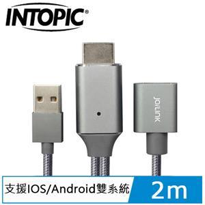 INTOPIC 廣鼎 三合一手機HDMI輸出線CB-UTH-01