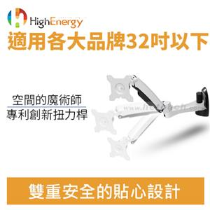 HE H20ATW 32吋以下 壁掛型 LED/LCD 鋁合金 雙臂互動 螢幕架