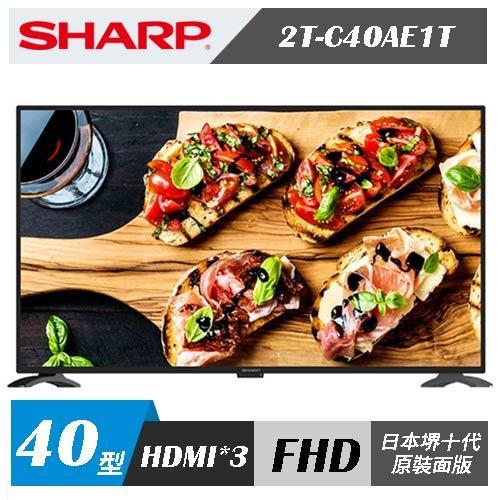 SHARP 夏普 2T-C40AE1T 40吋 FHD 智慧連網 液晶顯示器+視訊盒