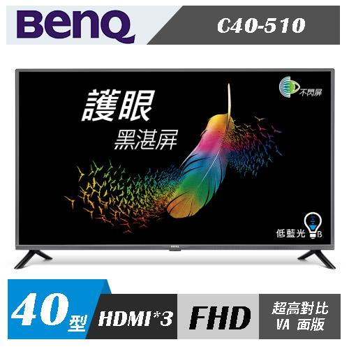 BenQ C40-510 40型 LED 液晶 顯示器