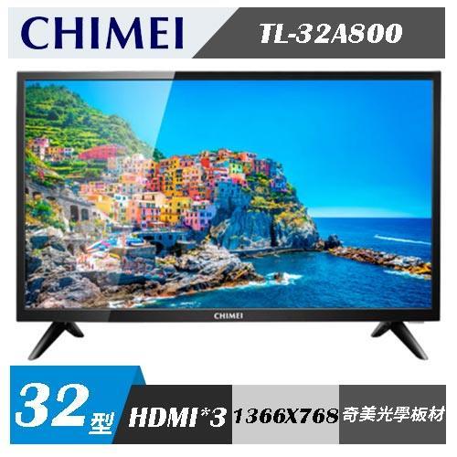 CHIMEI 奇美 TL-32A800 32型 LED 低藍光 液晶顯示器【特價5690含運無安裝】