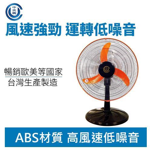 中央興 UC-D18B 18吋 桌上型 高效速 涼風扇