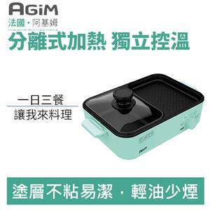 法國 阿基姆 AGiM HY-210-GN多功能 電烤爐