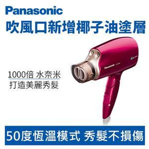 Panasonic 國際牌 EH-NA46-VP 奈米 水離子 吹風機