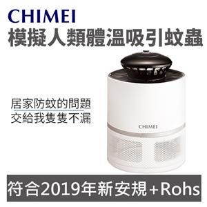 CHIMEI 奇美 MT-07T5SA 光觸媒 智能 渦流 捕蚊燈