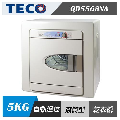 【熱銷預購】TECO 東元 QD5568NA 5公斤 電子式 乾衣機