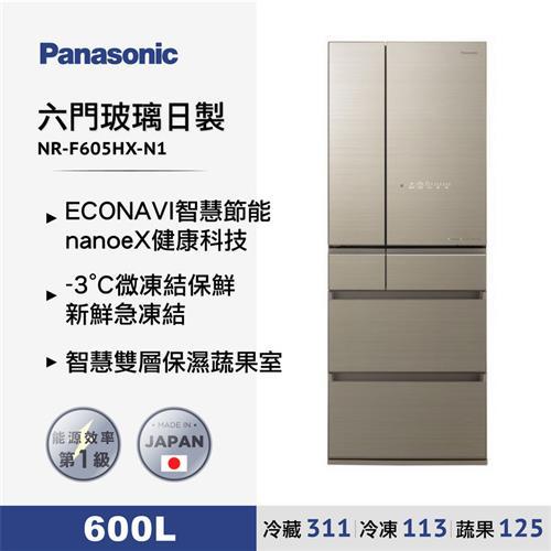 Panasonic600L玻璃六門日製冰箱金  NR-F605HX-N1