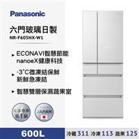 Panasonic600L玻璃六門日製冰箱白  NR-F605HX-W1