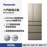 Panasonic550L玻璃六門日製冰箱金  NR-F555HX-N1